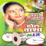 Java Navin Popat Ha- Dhol Tasha Mix Songs
