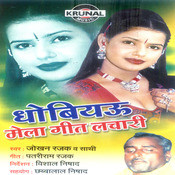 Dhobiyau Mela Geet Lachari Songs