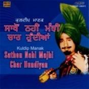 Sathon Ne Majhi Char Hundiyan Songs