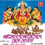 Sri Satyanarayana Vratha Pooja Songs