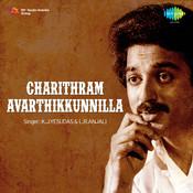 Charithram Avarthikkunnilla Songs