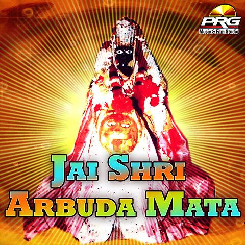Jai Shri Arbuda Mata Songs Download: Jai Shri Arbuda Mata