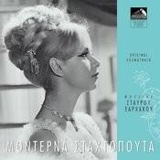 Moderna Stahtopouta Songs