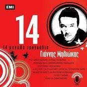 14 Megala Tragoudia: Giannis Miliokas Songs