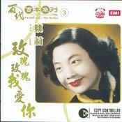 Pathe 100: The Series 3 Yao Lee- Mei Gui Mei Gui Wo Ai Ni Songs