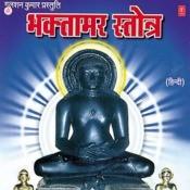 Bhaktamar Stotra Song
