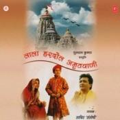 Lala Hardol Amritwani Songs