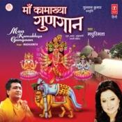 Maa Kamakhya Gungaan Songs