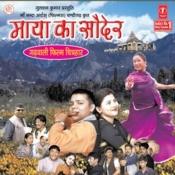 Maya Ka Sauder (Chitrahaar) Songs
