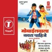 Mobilewala Navra Pahije Songs