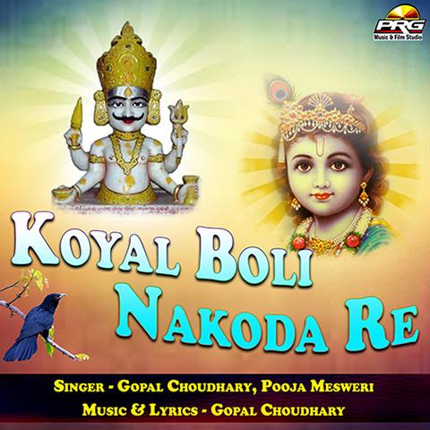 Koyal Bole Naeem Abbas Rufi mp3 download