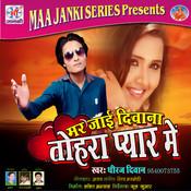 Mar Jaib Harjai Ho Song