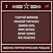 Военно-Патриотическая Музыка. Выпуск 2 Songs