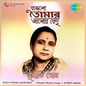 Bajlo Tomar Aalor Benu - Supriti Ghosh Songs