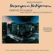 Nihterini Kivernisi - Kostas Kaldaras Songs