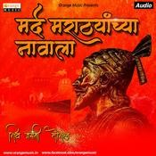Mard Marathyachya Navala Dipak Patole Full Song
