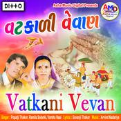 Mari Bhammar Kadi Song