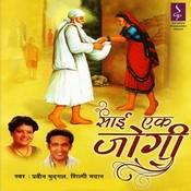 Shirdi Wala Jab Song
