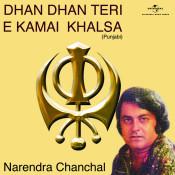 Dhan Dhan Teri E Kamai Khalsa Songs