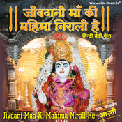 Jivdani Maa Ki Mahima Nirali He Songs