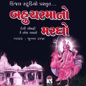 Re Lol Shankhalpur Tamaru Dhom Re - Part 01 Song