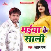 Bhaiya Ke Sali Song