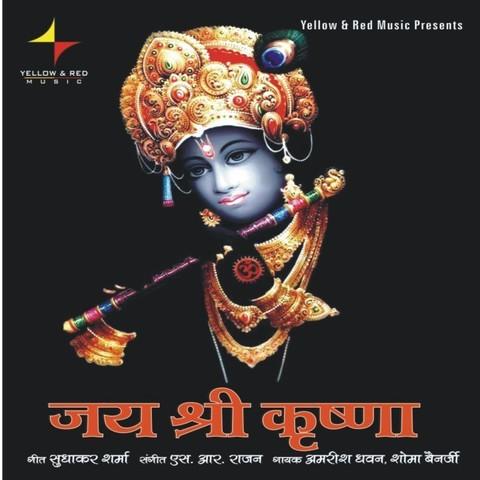song video Shri download krishna