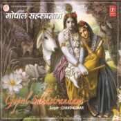 Gopal Sahastranaam Song