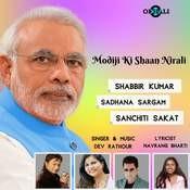 Modiji Ki Shaan Nirali Song