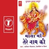 Mala Maa Tere Naam Ki Songs