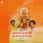 Bajrangi Ka Ek Hi Sapna Jai Shri Ram Sada Hi Japna Songs