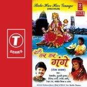 Bolo Har Har Gange (Ganga Bhajan) Songs