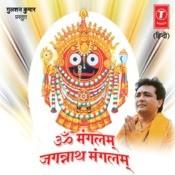 Om Mangalam Jagannath Mangalam (Dhun) Songs
