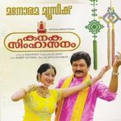 Kanaka Simhasanam Songs