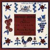Israeli Children's Songs Songs