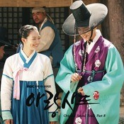 Arang And The Magistrate OST Part 8 Songs