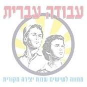 Avoda Ivrit 60 Vol. 4 Songs