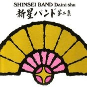 Shinsei Band Daini shu Songs