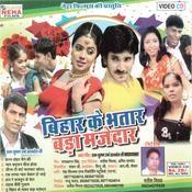 Bihar Ka Bhatar Bada Majedaar Songs