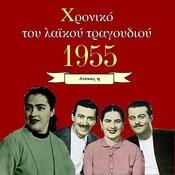 Chronicle Of Greek Popular Song 1955, Vol. 7 Songs