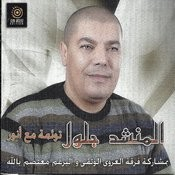 Ani Maktoubi Songs