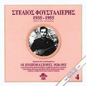 Stelios Foustalieris 1935-1955 Songs