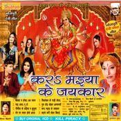 Kar Maiyya Ke Jaikar Songs