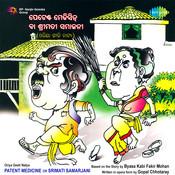Patent Medicine Or Srimati Samarjani Songs