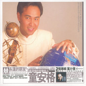 Angus Tung Mandarin Greatest Hits Songs