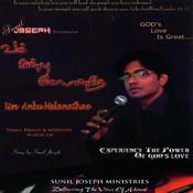 Um Anbu Melanathae Songs