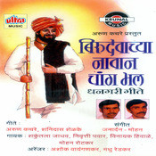 Birudevachya Navan Changbhal Songs