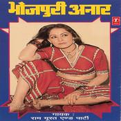 Bhojpuri Anaar Songs