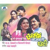 Aantine Vajavli Ghanti Songs
