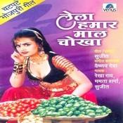 Lela Hamara Maal Chokha Songs